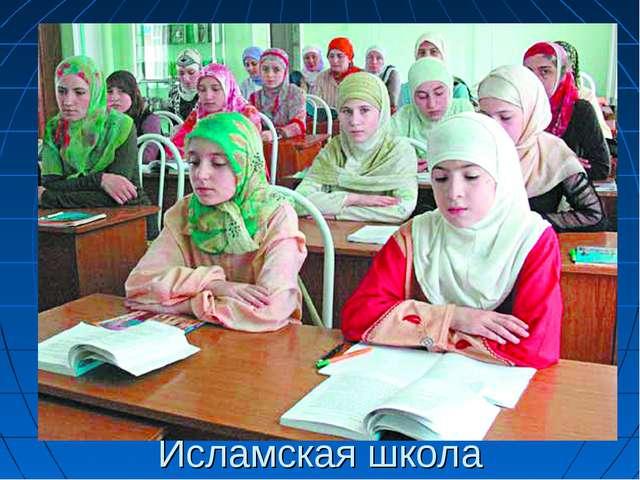 Исламская школа