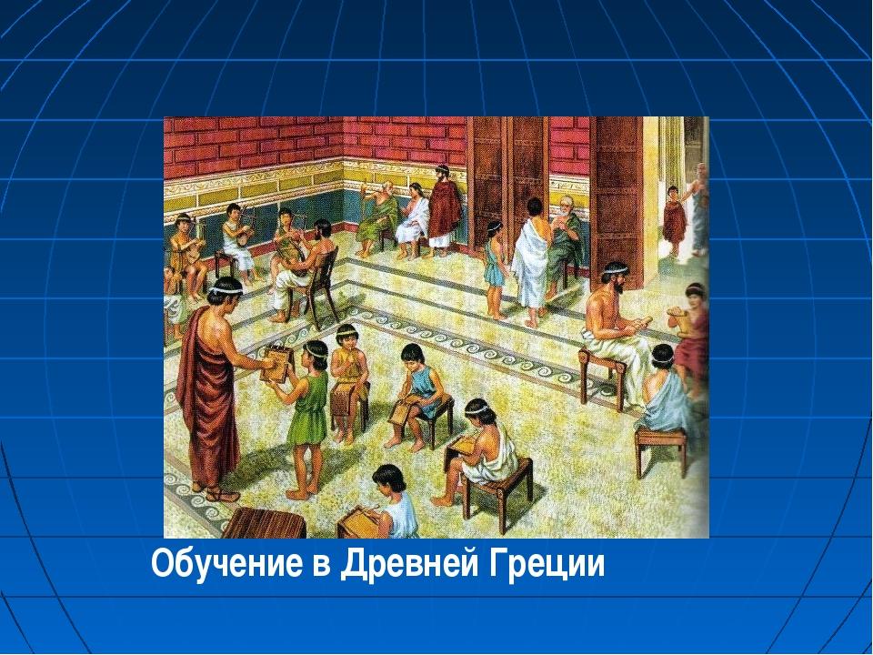 Обучение в Древней Греции