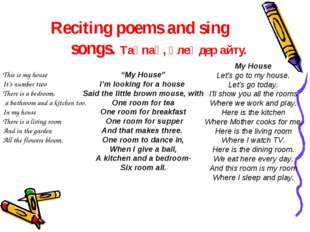 Reciting poems and sing songs. Тақпақ, өлеңдер айту. This is my house It's nu