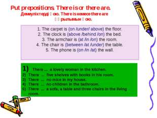 Put prepositions. There is or there are. Демеуліктерді қою. There is немесе