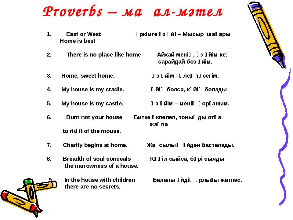 Proverbs – мақал-мәтел East or West Әркімге өз үйі – Мысыр шаһары Home is bes...