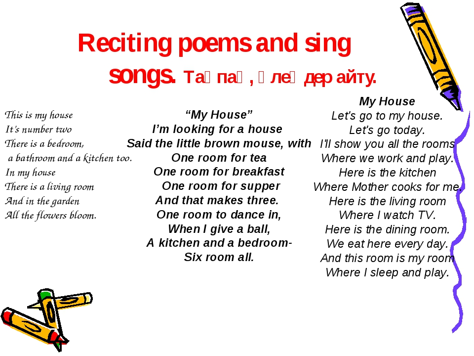 Reciting poems and sing songs. Тақпақ, өлеңдер айту. This is my house It's nu...