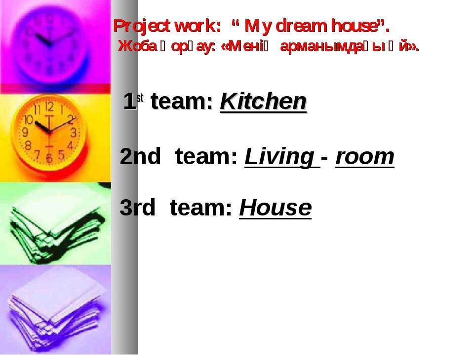"Project work: "" My dream house"". Жоба қорғау: «Менің арманымдағы үй». 1st te..."