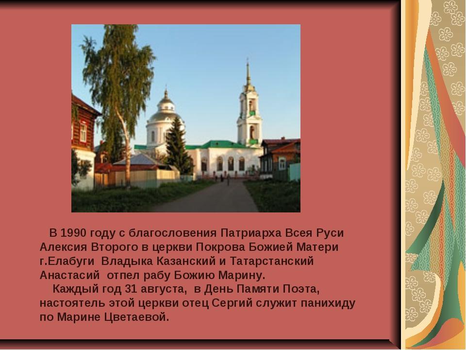 В 1990 году с благословения Патриарха Всея Руси Алексия Второго в церкви Пок...