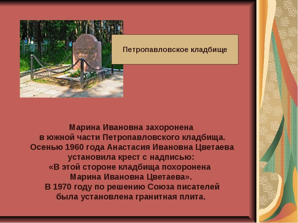 Петропавловское кладбище Марина Ивановна захоронена в южной части Петропавлов...