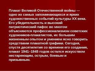 Плакат Великой Отечественной войны — одно из самых запоминающихся и ярких худ