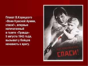 Плакат В.Корецкого «Воин Красной Армии, спаси!», впервые напечатанный в газет