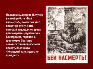 Недаром художник Н.Жуков в своей работе «Бей насмерть!», поместил этот плакат