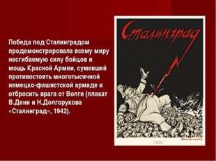 Победа под Сталинградом продемонстрировала всему миру несгибаемую силу бойцов