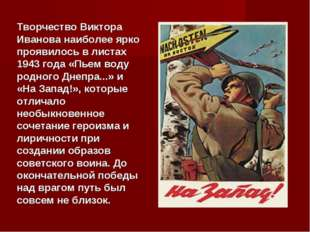 Творчество Виктора Иванова наиболее ярко проявилось в листах 1943 года «Пьем