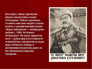 Бесспорно, самые лирические образы героев войны создал А.Кокорекин. Работы ху