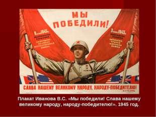 Плакат Иванова В.С. «Мы победили! Слава нашему великому народу, народу-победи