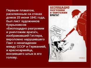 Первым плакатом, расклеенным на стенах домов 23 июня 1941 года, был лист худо