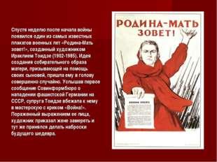 Спустя неделю после начала войны появился один из самых известных плакатов во