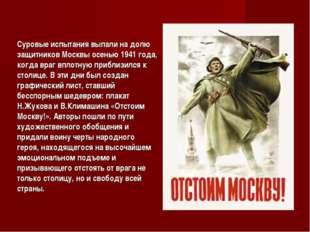 Суровые испытания выпали на долю защитников Москвы осенью 1941 года, когда вр
