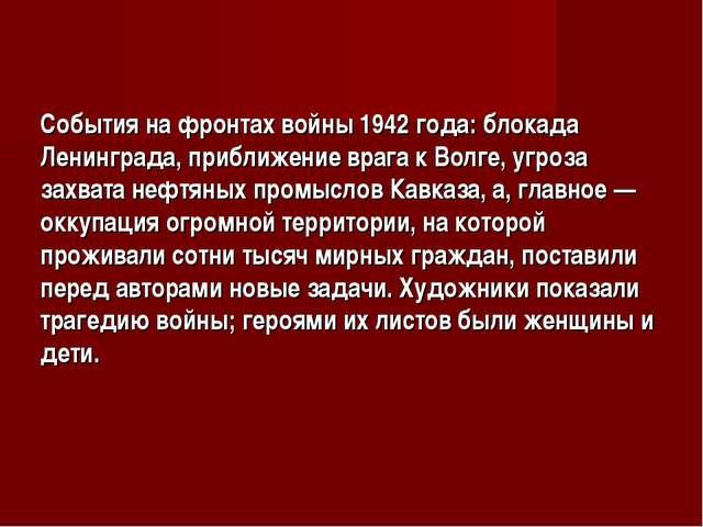 События на фронтах войны 1942 года: блокада Ленинграда, приближение врага к В...