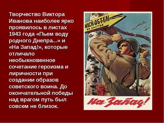 Творчество Виктора Иванова наиболее ярко проявилось в листах 1943 года «Пьем...