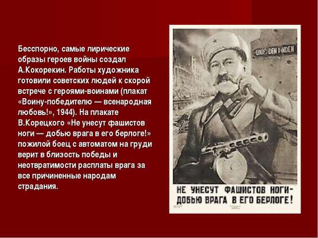 Бесспорно, самые лирические образы героев войны создал А.Кокорекин. Работы ху...