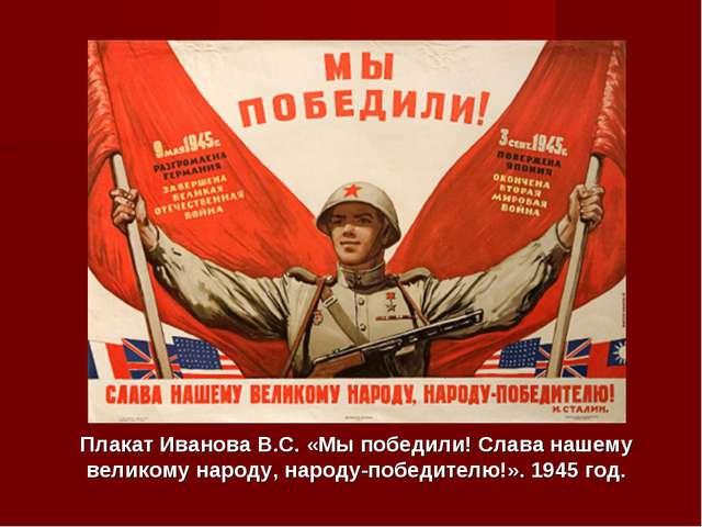 Плакат Иванова В.С. «Мы победили! Слава нашему великому народу, народу-победи...