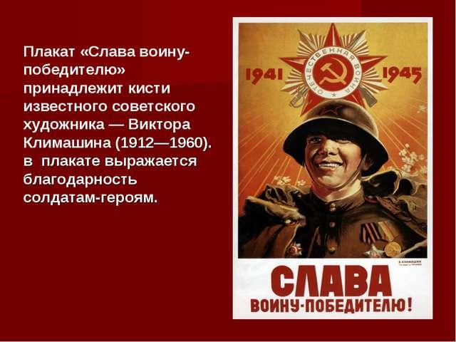Плакат «Слава воину-победителю» принадлежит кисти известного советского худож...
