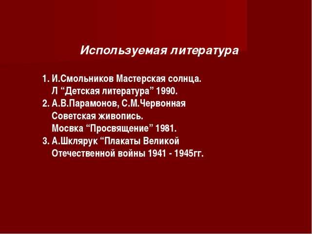 """Используемая литература 1. И.Смольников Мастерская солнца. Л """"Детская литера..."""