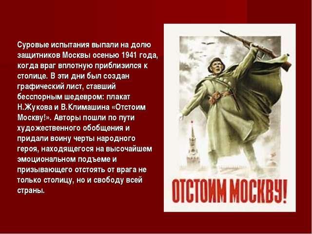 Суровые испытания выпали на долю защитников Москвы осенью 1941 года, когда вр...