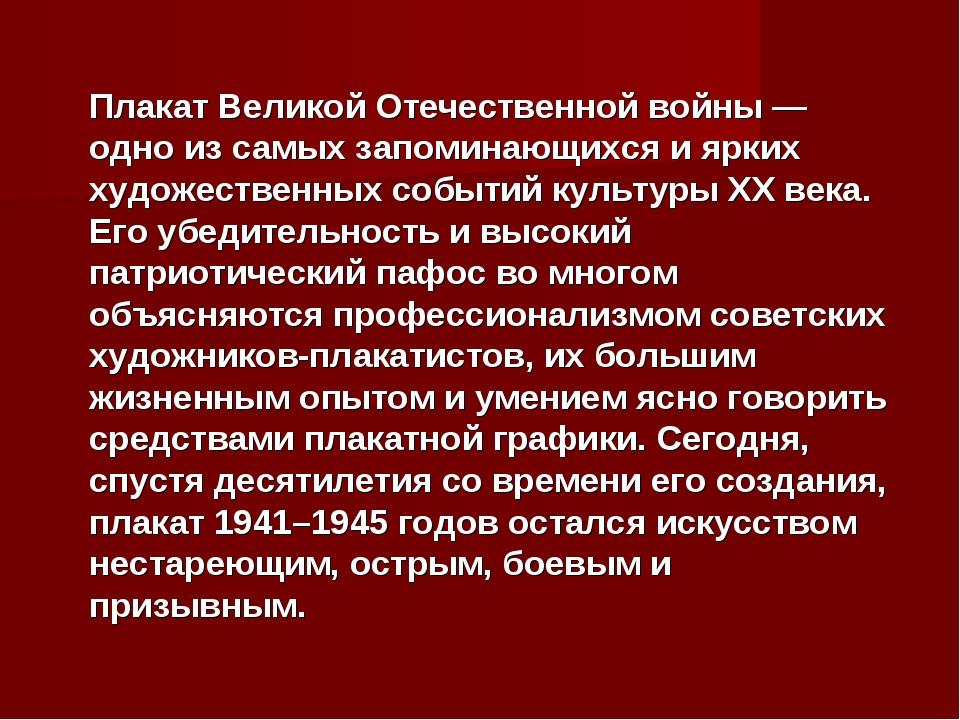 Плакат Великой Отечественной войны — одно из самых запоминающихся и ярких худ...