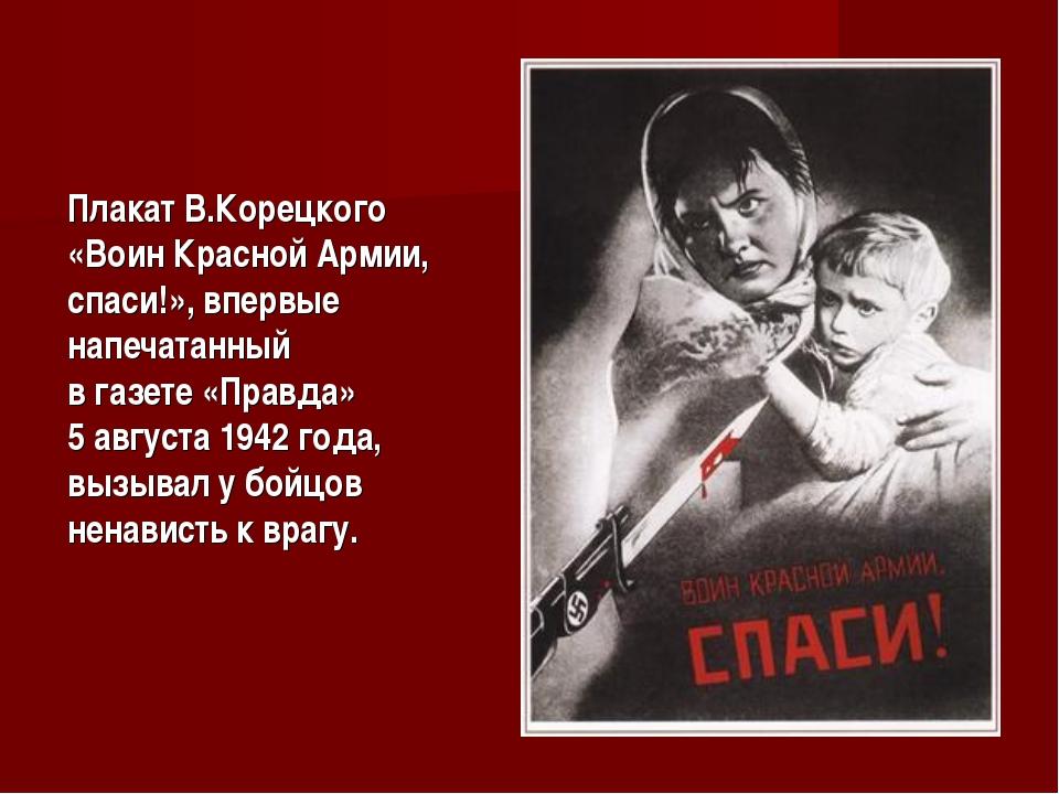 Плакат В.Корецкого «Воин Красной Армии, спаси!», впервые напечатанный в газет...