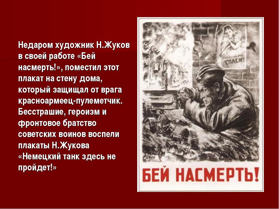 Недаром художник Н.Жуков в своей работе «Бей насмерть!», поместил этот плакат...