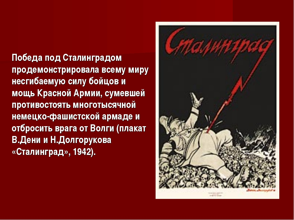 Победа под Сталинградом продемонстрировала всему миру несгибаемую силу бойцов...