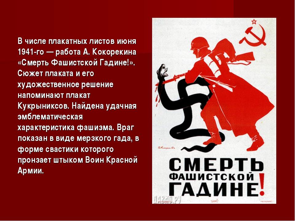 В числе плакатных листов июня 1941-го — работа А. Кокорекина «Смерть Фашистск...