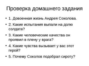 Проверка домашнего задания 1. Довоенная жизнь Андрея Соколова. 2. Какие испыт