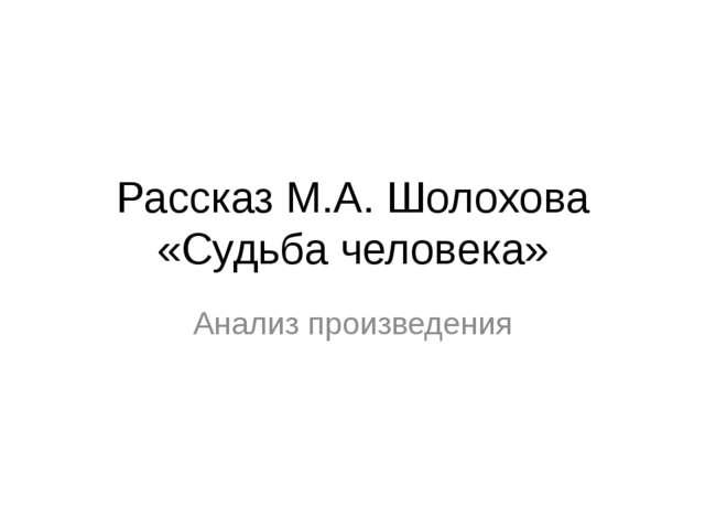 Рассказ М.А. Шолохова «Судьба человека» Анализ произведения