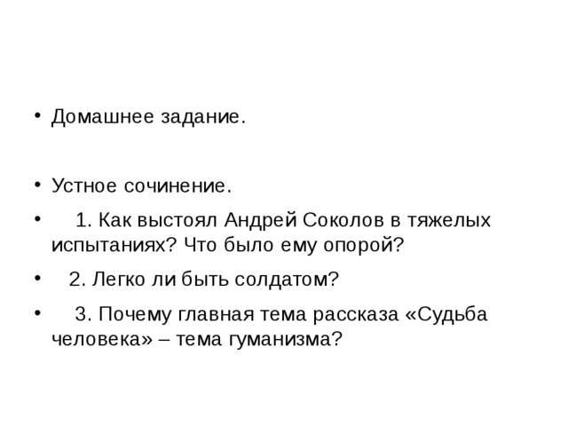 Домашнее задание. Устное сочинение. 1. Как выстоял Андрей Соколов в тяжелых...