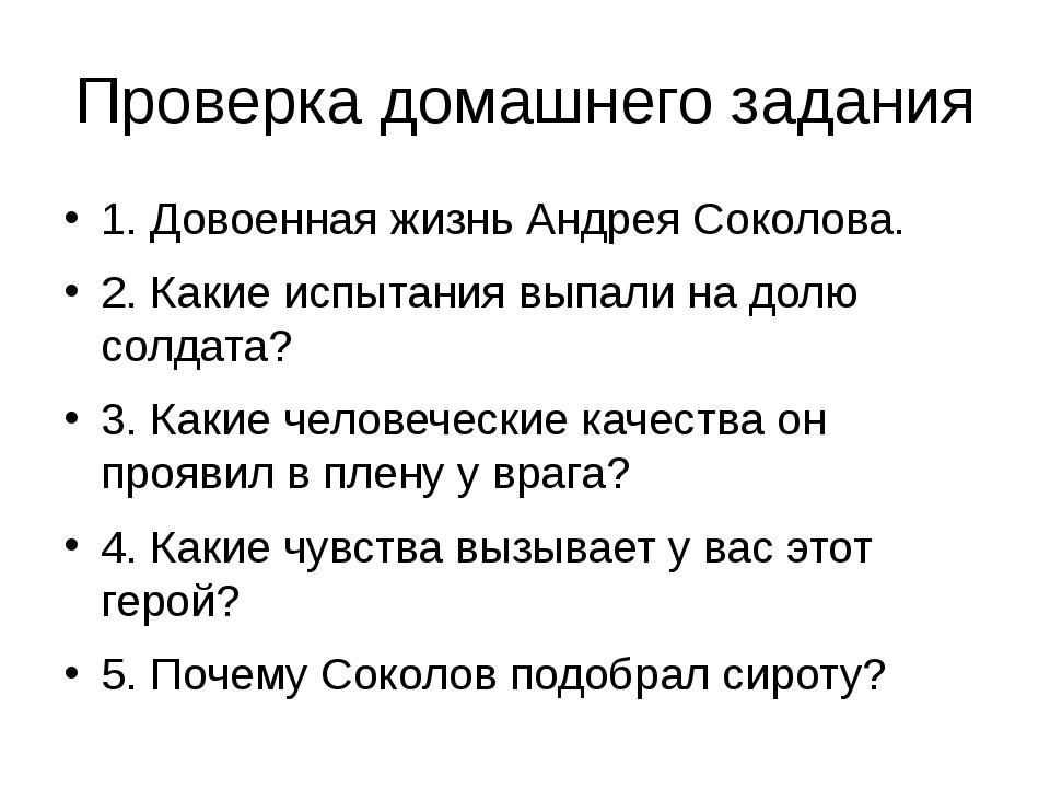 Проверка домашнего задания 1. Довоенная жизнь Андрея Соколова. 2. Какие испыт...