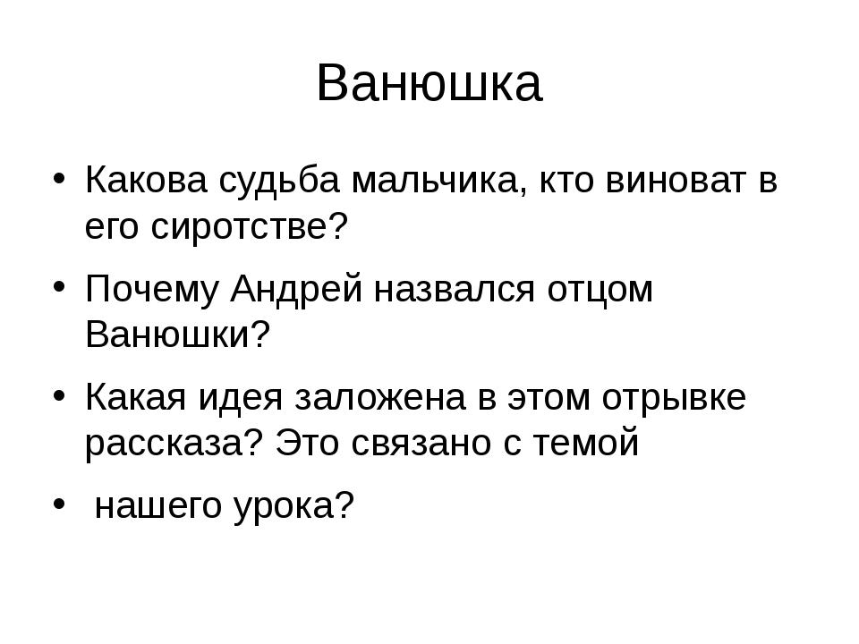 Ванюшка Какова судьба мальчика, кто виноват в его сиротстве? Почему Андрей на...