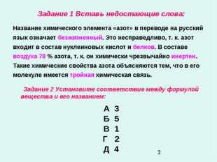 Задание 1 Вставь недостающие слова: Название химического элемента «азот» в пе