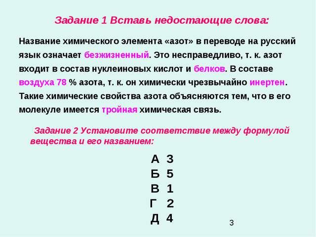 Задание 1 Вставь недостающие слова: Название химического элемента «азот» в пе...