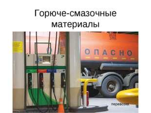 Горюче-смазочные материалы перевозка