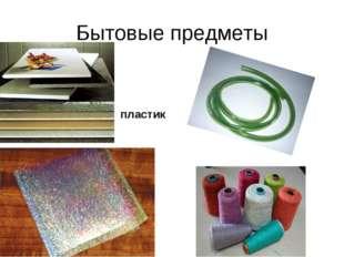 Бытовые предметы пластик