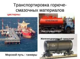 Транспортировка горюче-смазочных материалов Морской путь : танкеры Автотрансп