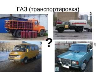 ГАЗ (транспортировка) 1 2 3 4 ?