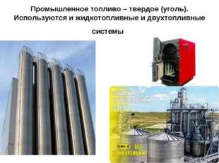 Промышленное топливо – твердое (уголь). Используются и жидкотопливные и двухт