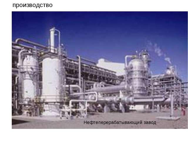 производство Нефтеперерабатывающий завод