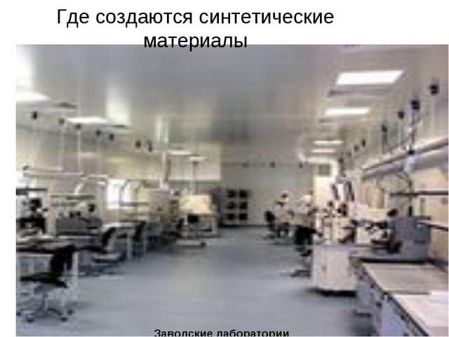 Заводские лаборатории Где создаются синтетические материалы