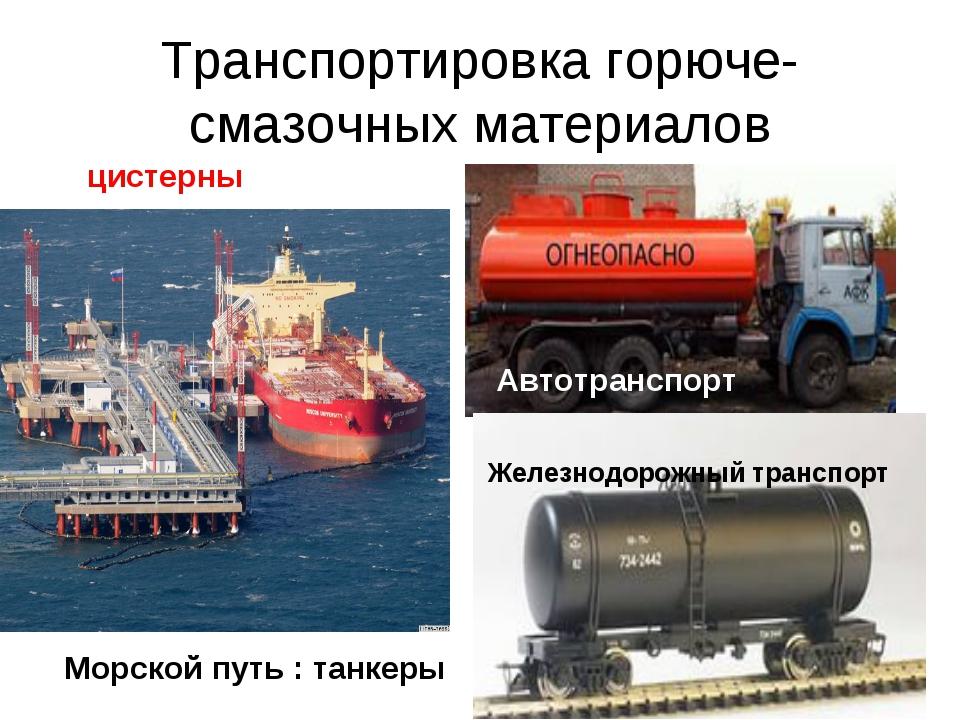 Транспортировка горюче-смазочных материалов Морской путь : танкеры Автотрансп...