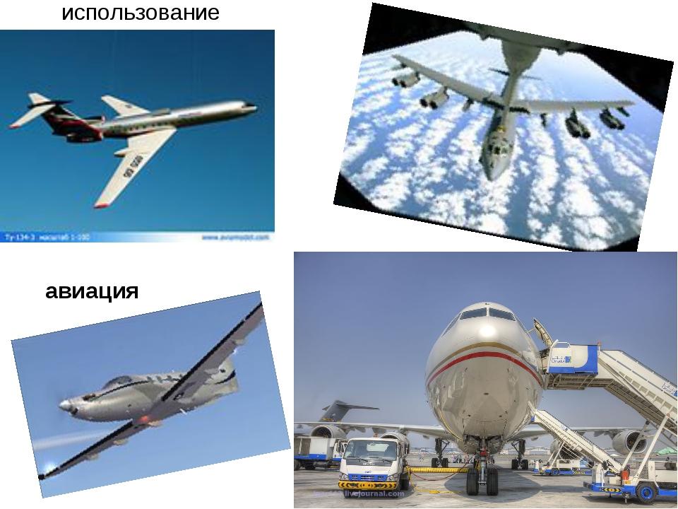 использование керосин авиация