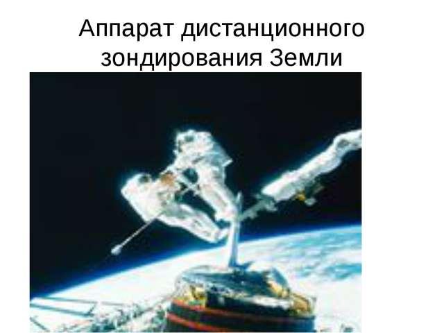 Аппарат дистанционного зондирования Земли
