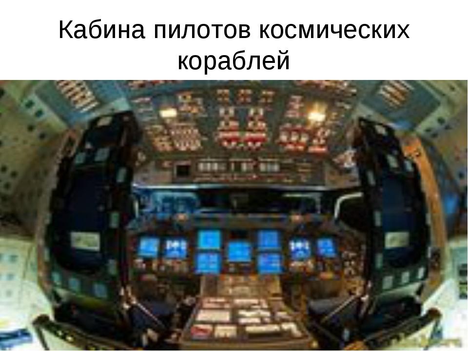 Кабина пилотов космических кораблей