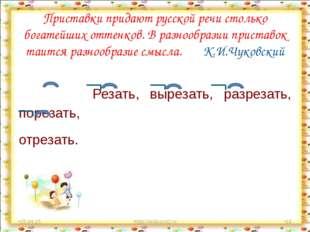 Приставки придают русской речи столько богатейших оттенков. В разнообразии пр
